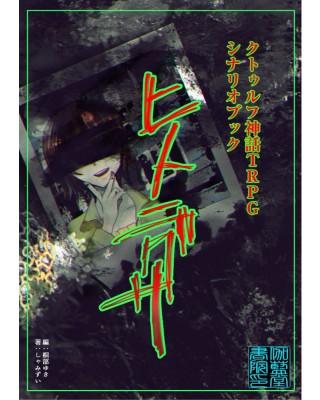 【C97新刊】クトゥルフ神話TRPGシナリオ同人誌『ヒトニグサ』