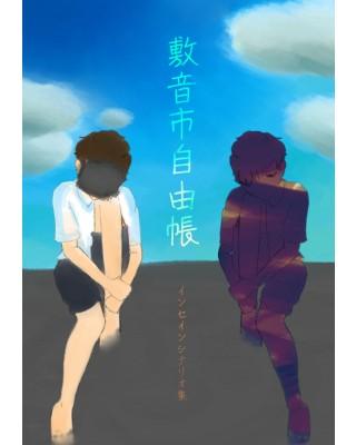 【C96新刊】インセインシナリオ集『敷音市自由帳』