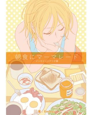 【C97新刊】インセインシナリオ同人誌『朝食にマーマレード』