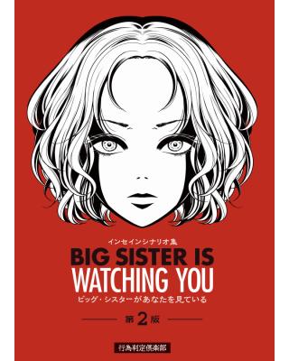 【C97新刊】インセインシナリオ集『ビッグ・シスターがあなたを見ている』(第2版)