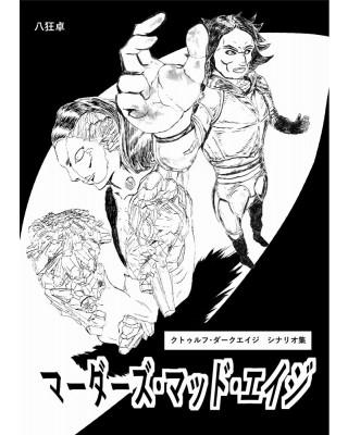 クトゥルフ神話TRPGシナリオ集『マーダーズ・マッド・エイジ』