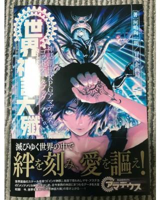 【商業】神話創世RPGアマデウス『ゴッドデータブック 世界神話大殲』
