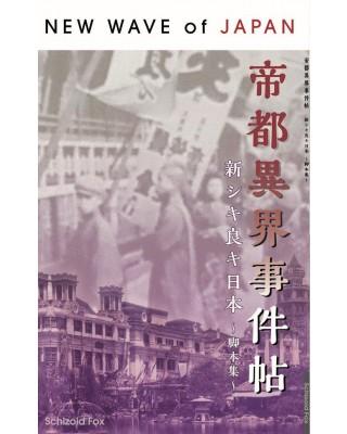 【C93新刊】新シキ良キ日本シナリオ集『帝都異界事件帖』