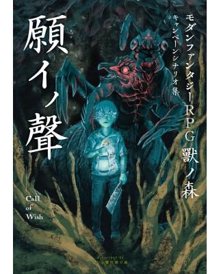 【C97新刊】獸ノ森キャンペーンシナリオ集『願イノ聲』