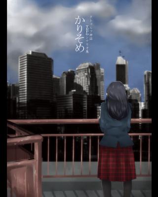 【C91新刊】クトゥルフ神話TRPGシナリオ集『かりそめ』
