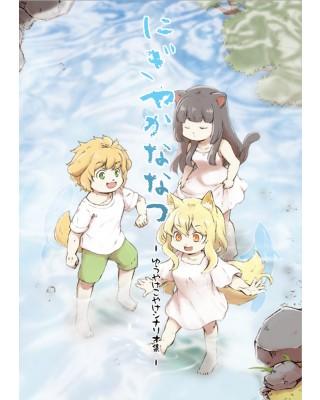 【C97新刊】ゆうやけこやけシナリオ集『にぎやかななつ』