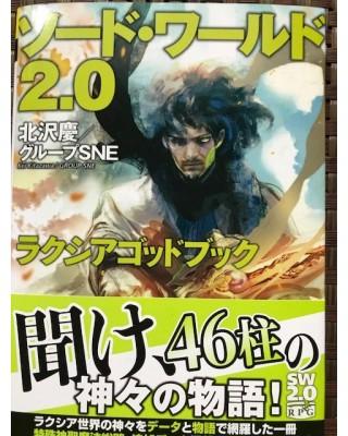 【商業】ソード・ワールド2.0『ラクシアゴッドブック』