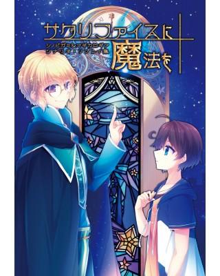 【C97新刊】シノビガミ&マギカロギアシナリオ・リプレイ集『サクリファイスに魔法を』