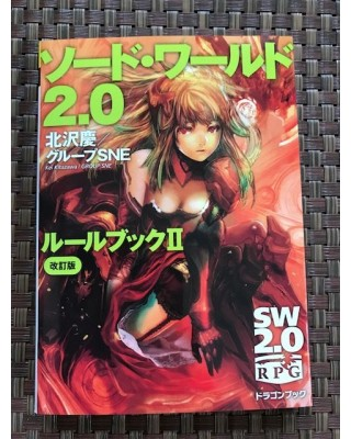 【商業】ソード・ワールド2.0『ルールブックⅡ改訂版』