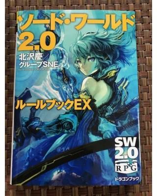 【商業】ソード・ワールド2.0『ルールブックEX』