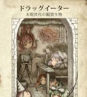 【C89新刊】ネクロニカ・ソースブック『ドラッグイーター ~末期世代の観賞生物~』