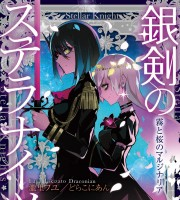 【商業】銀剣のステラナイツ追加ルールブック『霧と桜のマルジナリア』