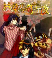 【ゲムマ20秋 新刊】オリジナルTRPG『扶桑蒸奇譚・改』