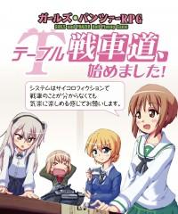【C90新刊】サイコロ・フィクション二次創作『テーブル戦車道、始めました!』
