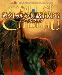 【商業】クトゥルフ神話TRPG(第7版)