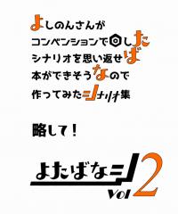 【C95新刊】サイコロフィクションシナリオ集『よたばなシ Vol.2』