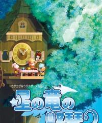 【C96新刊】ウタカゼ&ウタカゼメルヒェン シナリオ集『星の竜の竪琴〈2〉~このゆびとまれ~』