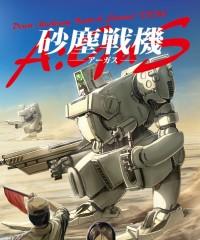 【ゲムマ20秋 新刊】オリジナルTRPG『砂塵戦機アーガス』