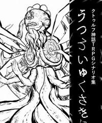 クトゥルフ神話TRPGシナリオ集『うつろいゆくさきに』