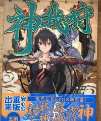 【商業】武装伝奇RPG『神我狩』