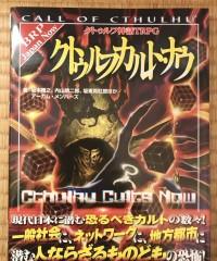 【商業】クトゥルフ神話TRPG『クトゥルフカルト・ナウ』