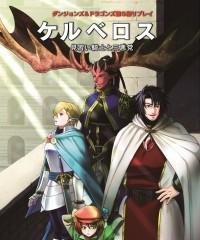 【C94新刊】ダンジョンズ&ドラゴンズ第5版リプレイ『ケルベロス 見習い騎士と三悪党』