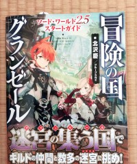 【商業】 ソード・ワールド2.5スタートガイド『冒険の国グランゼール』