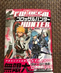 【商業】巨獣討伐RPG『コロッサルハンター』