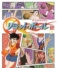 【C94新刊】架空超球技RPG『リミットボール』