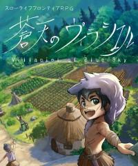 【ゲムマ19春 新刊】スローライフフロンティアRPG『蒼天のヴィラシエル』