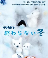 【C96新刊】ウタカゼシナリオ集『ウタカゼと終わらない冬 ~Beast of Ice~』