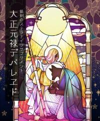 【ゲムマ19秋 新刊】ステラナイツセッティング集『大正元禄デパレェド』
