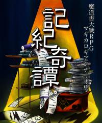 【C91新刊】マギカロギアシナリオ集『記紀奇譚』