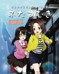 インセイン2人用シナリオ集『ふたつむぎ』(第2版)