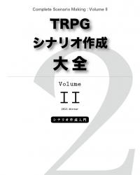 TRPGシナリオ作成大全 Volume 2