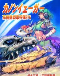 【C96新刊】高機動戦車狩猟TRPG『カノンイェーガー』