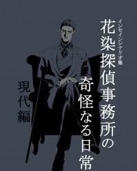 【C97新刊】インセインシナリオ集『花染探偵事務所の奇怪なる日常 現代編』
