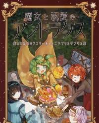 【C97新刊】魔女と彩愛のアステールサプリメント『魔女と祝愛のアントラクス』
