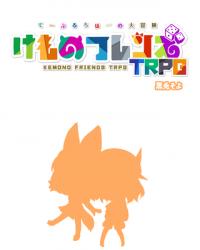 二次創作TRPG『けものフレンズTRPG てーぶるちほーの大冒険』