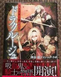 【商業】常夜国騎士譚RPG 『ドラクルージュ』