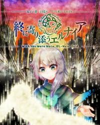 【ゲムマ20秋 新刊】オリジナルTRPG『終に寄り添うエルナイア』