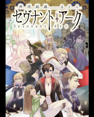 【C91新刊】神理超越RPG『セヴナントアーク』