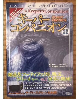 【商業】クトゥルフ神話TRPG『キーパーコンパニオン』改訂新版
