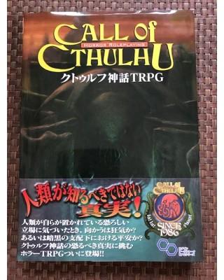 【商業】『クトゥルフ神話TRPG』(旧版)