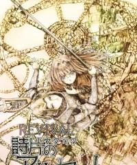 【C96新刊】廃墟と詩のTRPG『詩片のアルセットREVIVAL』