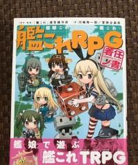 【商業】『艦これRPG 着任ノ書』