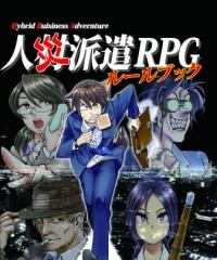 【C90新刊】現代異能TRPG『人災派遣RPG』ver1.03
