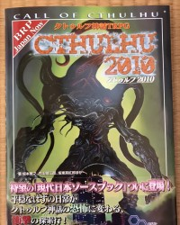 【商業】クトゥルフ神話TRPG『クトゥルフ2010』