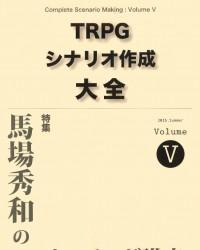 【C88新刊】TRPGシナリオ作成大全 Volume 5