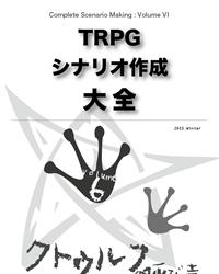 【C89新刊】『TRPGシナリオ作成大全Volume 6』